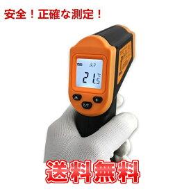 【送料無料】 TASI非接触式 赤外線放射温度計 レーザーポインタ付 【-50℃-580℃計測可】
