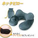 【送料無料】ネックピロー 至福の枕 首枕 飛行機 まくら 携帯枕トラベルピロー U型枕 旅行用 手動プレス式膨らませる …