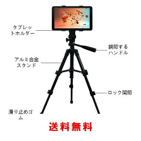 【送料無料】 タブレットスタンド 三脚 スマートフォン/iPad・iPad mini・iPad 2 スタンド 高さ調節可能 折り畳み 固定ホルダーセット 三脚スタンド