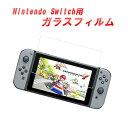 【送料無料】Nintendo Switch ガラスフィルム 【ブルーライト 92%カット】保護フィルム 任天堂 スイッチ フィルム 強…