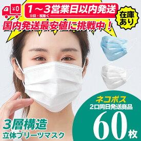 【最後の500セット限定1299円!】マスク 在庫あり 60枚入り 送料無料 三層構造 使い捨て 不織布マスク 白 大人用 飛沫防止 花粉対策 防護マスク