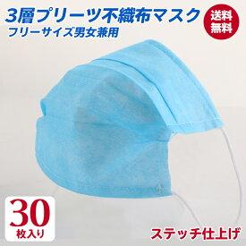 【即納】マスク 在庫あり 30枚 3層構造 3D立体加工 mask レギュラーサイズ 男女兼用 キャンセル不可 防護 花粉症 花粉 ほこり ウイルス ますく 高密度フィルター プリーツ ノーズワイヤー 転売禁止