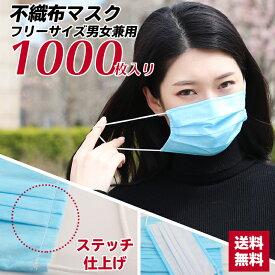 マスク1,000枚セット 3層構造不織布 3D立体加工 mask レギュラーサイズ 男女兼用 キャンセル不可 防護 花粉症 花粉 ほこり ウイルス ますく 高密度フィルター プリーツ ノーズワイヤー 転売禁止