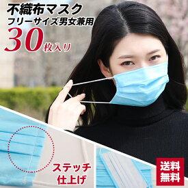 マスク 在庫あり 国内発送 30枚 3層構造 3D立体加工 mask レギュラーサイズ 男女兼用 キャンセル不可 防護 花粉症 花粉 ほこり ウイルス ますく 高密度フィルター プリーツ ノーズワイヤー 転売禁止