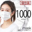 【最終値引きで7,777円!!】【即納】マスク 個別包装 1000枚入り 3層構造 不織布 レギュラーサイズ 男女兼用 使い捨…