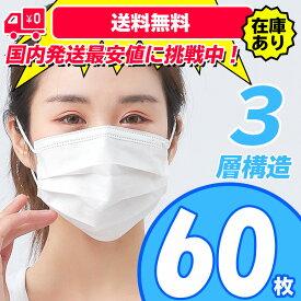 【第二弾200セット限定999円!】マスク 在庫あり 60枚入り 送料無料 三層構造 使い捨て 不織布マスク 白 大人用 飛沫防止 花粉対策 防護マスク