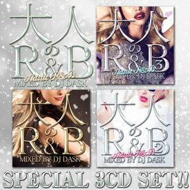 【大人の極上R&B 1〜3の3枚組♪】DJ DASK / 大人のR&B 1-3 SPECIAL 3CD SET [DKRBSET-03]