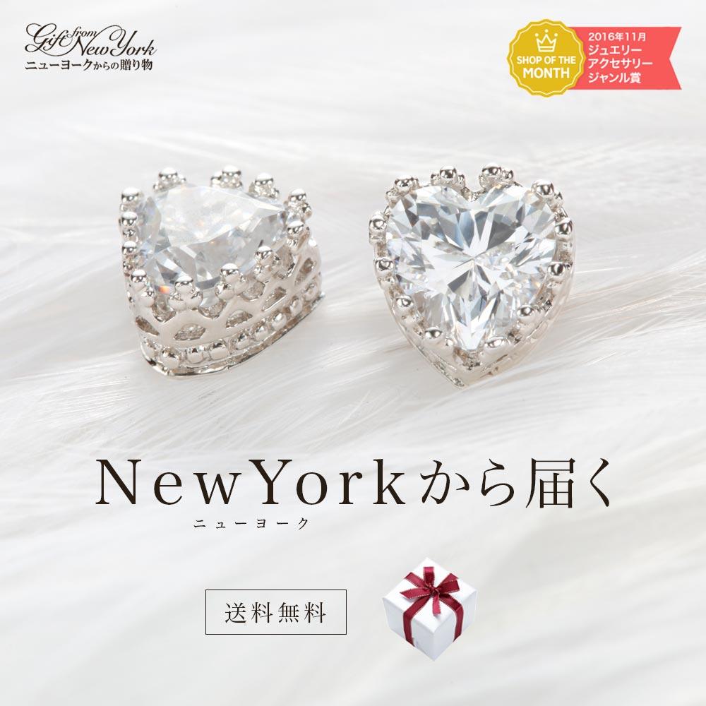 【ニューヨークから直接届く】ピアス レディース 誕生日プレゼント 女性 彼女 妻 結婚記念日 プレゼント ギフト