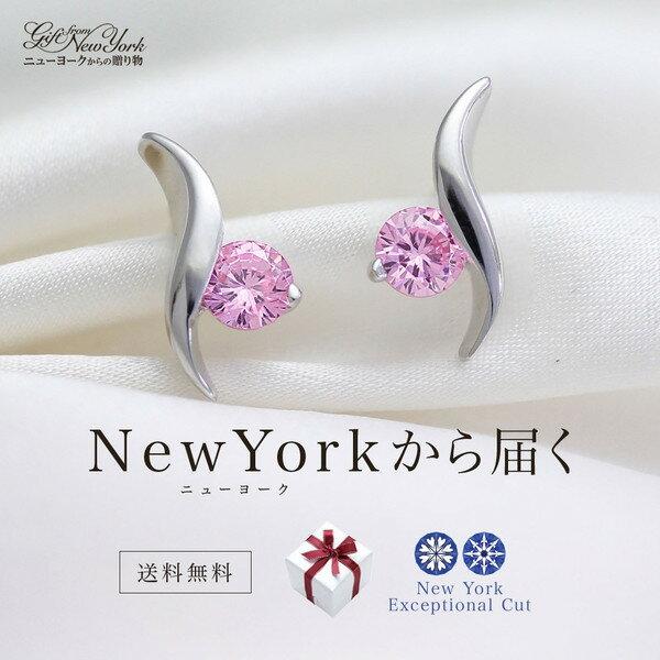 【ニューヨークから直接届く】ピアニッシモ デザイナーズ 一粒 ピンク ピアス レディース | ジュエリー 誕生日プレゼント 女性 彼女 妻 結婚記念日 プレゼント ギフト