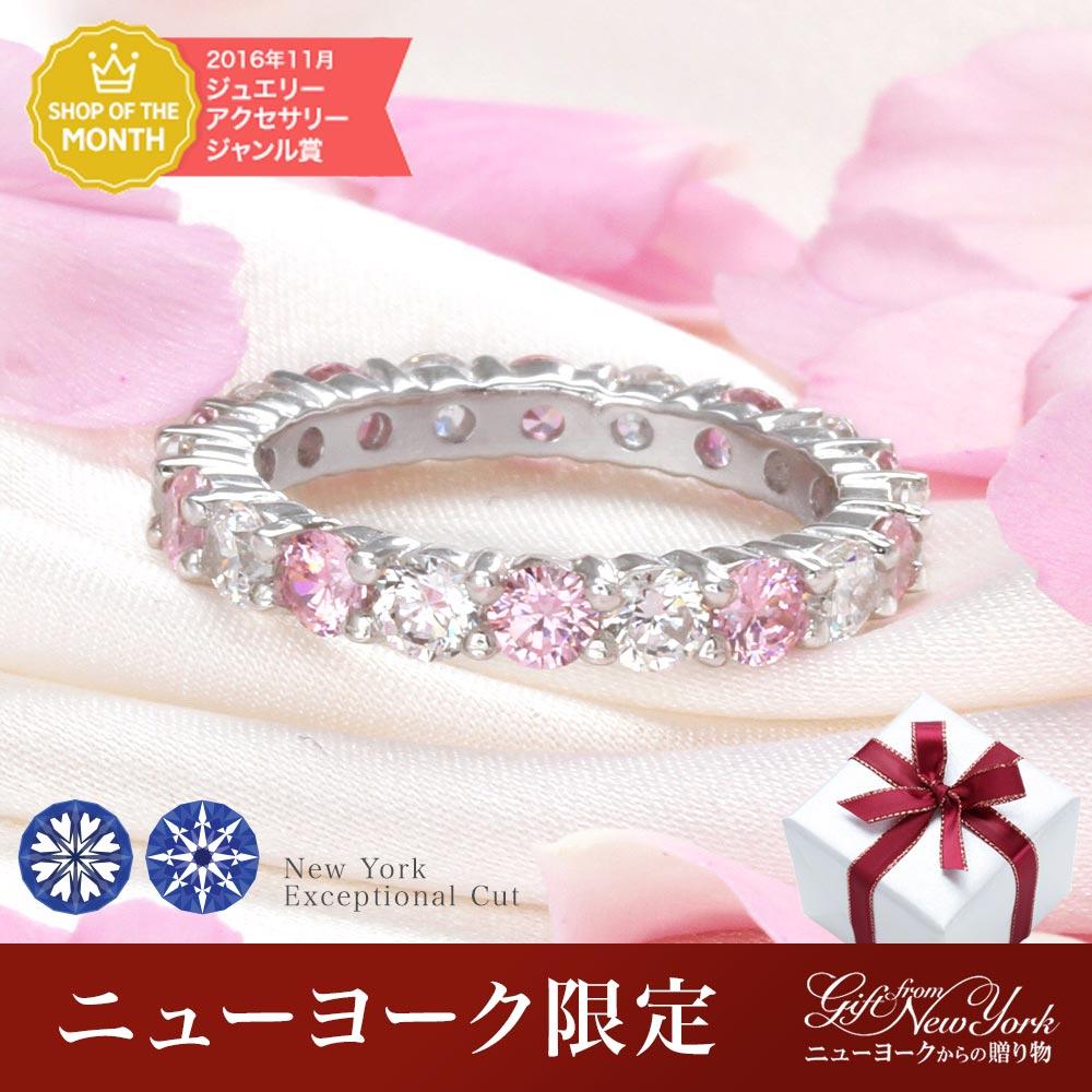 ニューヨークから直接届く!■パヴェリング レディース フルエタニティ ピンク 指輪 | ジュエリー 誕生日プレゼント 女性 クリスマス 彼女 妻 結婚記念日 プレゼント ギフト