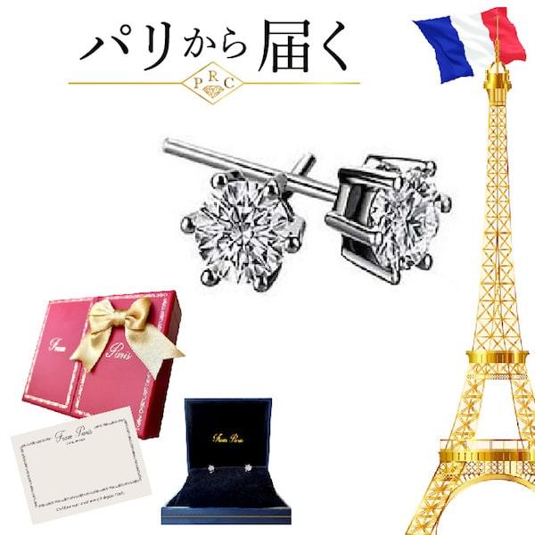 【パリから届く】ピアス プレゼント 誕生日 記念日 妻 彼女 女性 金属アレルギー シンプル