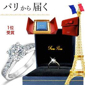 婚約指輪 エンゲージリング プロポーズリング 指輪 リング プロポーズ プレゼント 記念日 結婚記念日 サプライズ 箱パカ 女性 レディース