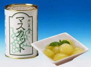 「マスカットの缶詰」〜大粒で糖度も高くしっかりとした粒はパリっと二つに裂くことができるほど。さらにその上品な甘さと風味と品格ある房は、果物の女王とまで呼ばれます。NHKうまい