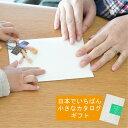 プチギフト【日本でいちばん小さなカタログギフト 】送料無料 ギフトカタログ 結婚祝い 内祝い プレゼント ギフト マ…