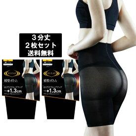 【2枚セット送料無料】RIZAP 補正ボトム 3分丈 はくだけでヒップアップ ブラック 黒 (M-L・L-LL) 日本製 グンゼ ライザップ ポイント消化 ラッキーシール 週末限定