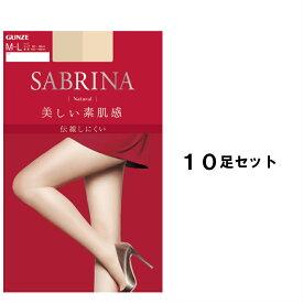グンゼ ストッキング セット 赤 お買い得 安い SABRINA(サブリナ) 10足セット SABRINAストッキング(SB300M/L/LL)(婦人) SBR010 ポイント消化 ラッキーシール 週末限定