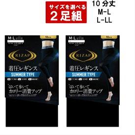【10%OFF】【2枚セット】(SUMMER TYPE) ライザップ RIZAP 着圧レギンス お家ダイエット 10分丈 カロリー消費 80デニール ブラック 黒 (M-L・L-LL) 日本製 グンゼ スーパーセール