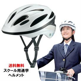 スクールヘルメット SN-12 カブト 自転車 通学 通勤 中学生ヘルメット 高校生ヘルメット 学校 スクール 安全 反射 ポイント消化 ラッキーシール 週末限定
