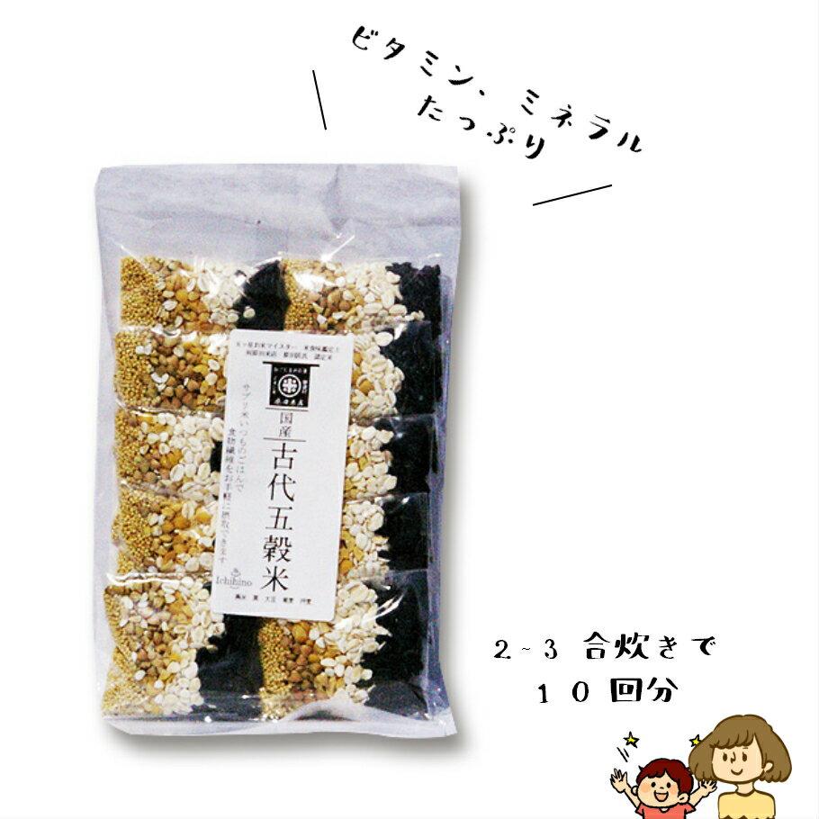 古代五穀米米 雑穀米 ダイエット 美容 250g ポイント消化 ラッキーシール 週末限定