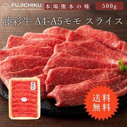 黒毛和牛「藤彩牛」モモすき焼き