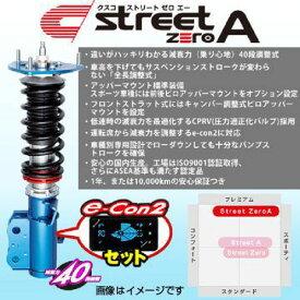送料無料(一部離島除く) CUSCO クスコ 車高調 street ZERO A 【e-con2セット】 スバル インプレッサ WRX STI(2000〜2004 GDB )