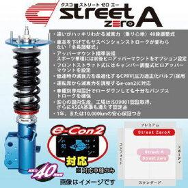 送料無料(一部離島除く) CUSCO クスコ 車高調 street ZERO A ストリート ゼロエー ホンダ アコード(2002〜2008 CL系 CL7)