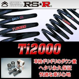 【8/5はポイント最大41倍!】 送料無料(一部離島除く) T173TD RS-R RSR アールエスアール Ti2000 ダウンサス レクサス GS(2013〜 GS300h AWL10)