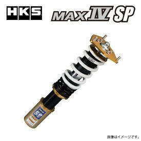 送料無料(沖縄・離島除く) HKS HIPERMAX IV SP ハイパーマックスIV SP 車高調 サスペンションキット スバル BRZ ZC6 80250-AT001