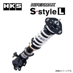 送料無料(沖縄・離島除く) HKS HIPERMAX S-style L ハイパーマックス Sスタイル L 車高調 サスペンションキット トヨタ エスティマ ハイブリッド AHR10W 80130-AT201