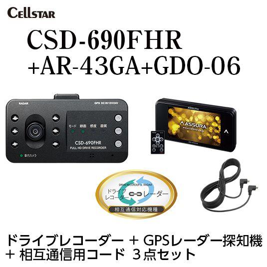 送料無料(一部離島除く) CELLSTAR セルスター AR-43GA+CSD-690FHR+GDO-06 レーダー探知機+ドライブレコーダー+配線