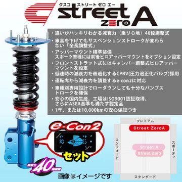 送料無料(一部離島除く) CUSCO クスコ 車高調 street ZERO A 【e-con2セット】 スバル フォレスター(2012〜2018 SJ系 SJG)