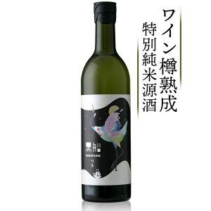 田中酒造店 黒船 つる ワイン樽熟成 きもと特別純米