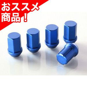 ジュラルミン冷間鍛造ナット&ロックセット(フクロ ブルー)