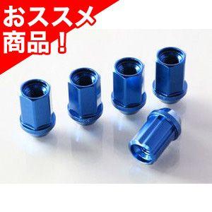 ジュラルミン冷間鍛造ナット&ロックセット(カンツー ブルー)