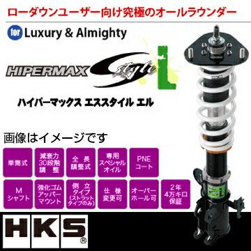 【数量限定】 送料無料(一部離島除く) HKS エッチケーエス車高調 ハイパーマックス HIPERMAX S-Style C ホンダ ストリーム(2006〜 RN6)
