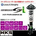 送料無料(一部離島除く) HKS エッチケーエス車高調 ハイパーマックス HIPERMAX S-Style C ホンダ オデッセイ(2013〜…
