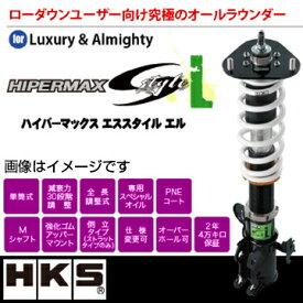 送料無料(一部離島除く) HKS エッチケーエス車高調 ハイパーマックス HIPERMAX S-Style C ニッサン セレナ ハイブリッド(2012〜 C26系 HC26)