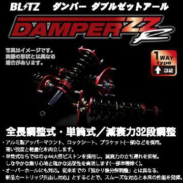 送料無料(一部離島除く) BLITZ ブリッツ 車高調 ZZ-R (ダブルゼットアール) トヨタ プリウスPHV(2017〜 ZVW52)