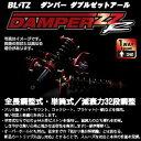 送料無料(一部離島除く)BLITZ ブリッツ 車高調 ZZ-R (ダブルゼットアール)ホンダ ビート(1991〜1995 PP1 )