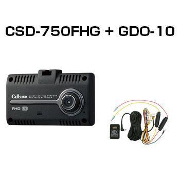【在庫あり】送料無料(一部離島除く) CELLSTAR セルスター CSD-750FHG+GDO-10+GDO-20 ドライブレコーダー+常時電源コード+反射ステッカー