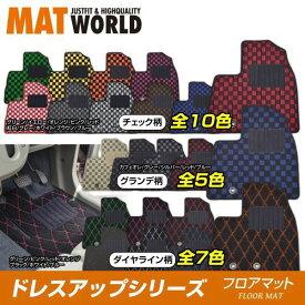 送料無料(一部離島除く) MAT WORLD マットワールド フロアマット(ドレスアップシリーズ) ホンダ N-VAN H30/07〜 JJ1、2 2WD・4WD共通 品番:HO0170