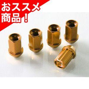 ジュラルミン冷間鍛造ナット&ロックセット(カンツー ゴールド)