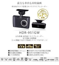 【在庫あり】送料無料(一部離島除く) COMTEC コムテック HDR-951GW (2カメラモデル) ドライブレコーダー ドラレコ