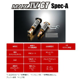 送料無料(北海道・沖縄離島除く) HKS エッチケーエス車高調 ハイパーマックス HIPERMAX IV GT Spec-A スバル レヴォーグ(2014〜 VM4)