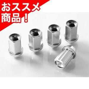 ジュラルミン冷間鍛造ナット&ロックセット(カンツー シルバー)