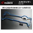 CUSCO クスコ スタビライザー ホンダ シビック タイプR(2007〜2010 FD系 FD2)
