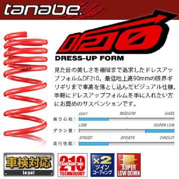 送料無料(一部離島除く) TANABE タナベ サスペンション DF210 トヨタ ヴェルファイア(2008〜2015 20系 ANH20W)