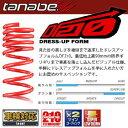 送料無料(一部離島除く) TANABE タナベ サスペンション DF210 トヨタ アルファード(2008〜2015 20系 ANH20W)