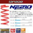 送料無料(一部離島除く) TANABE タナベ サスペンション NF210 トヨタ マークX(2009〜 130系 GRX130)
