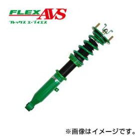 送料無料(一部離島除く) TEIN テイン 車高調 FLEX AVS フレックス エーブイエス レクサス IS(2013〜 IS300h AVE30)